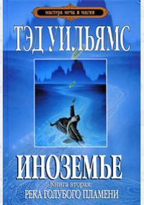 Уильямс Иноземье. Книга вторая: Река голубого пламени
