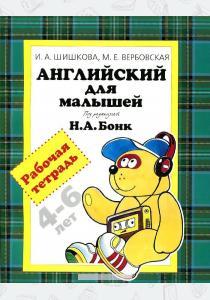 Ирина Шишкова Английский для малышей рабочая тетрадь