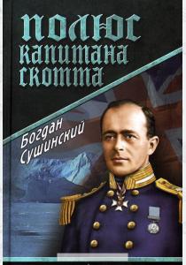 Иванович Полюс капитана Скотта