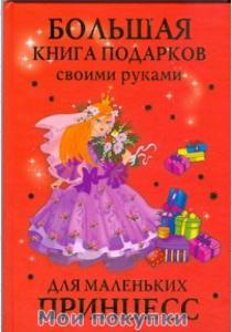 Дубровская Большая книга подарков своими руками для маленьких принцесс