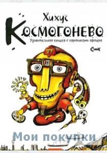 Хихус Live Book. Космогонево