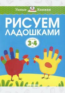 Земцова Рисуем ладошками. Для детей 3-4 лет