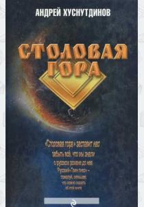 Столовая Гора: роман