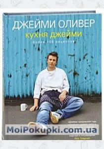 Оливер Кухня Джейми
