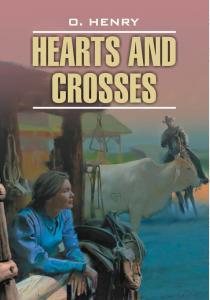 Сердце и крест английский