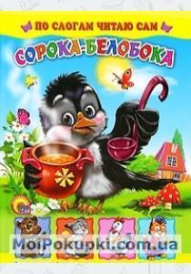 Оксана Владимировна Иванова По слогам Сорока-белобока