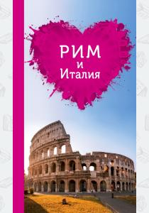 Тимофеев Рим и Италия для романтиков