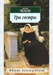 Чехов Три сестры