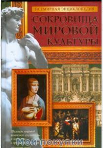 Адамчик Всемирная энциклопедия. Сокровища мировой культуры