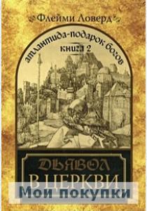Атлантида - подарок богов, книга - 2. Дьявол в церкви