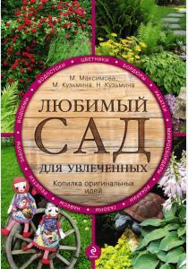 Маргарита Максимова Любимый сад для увлеченных