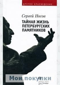 Носов Тайная жизнь петербургских памятников