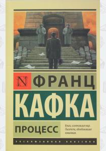 Кафка Процесс