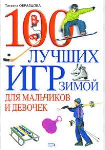 Образцова 100 лучших игр зимой для мальчиков и девочек