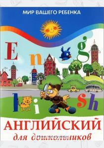 Кириллова Английский для дошкольников