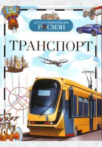 Гальперштейн Транспорт