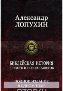 Александр Лопухин Полные издания Библейская история Ветхого и Нового завета в одном томе