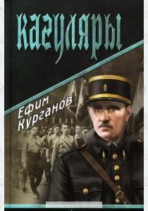 Ефим Курганов Кагуляры
