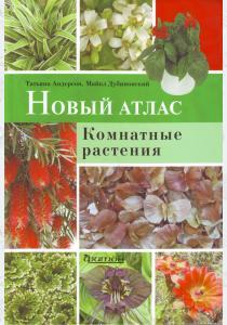 Новый атлас.Комнатные растения