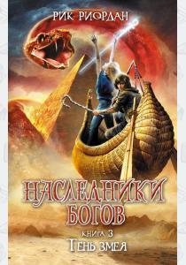 Наследие богов. 3. Тень змея
