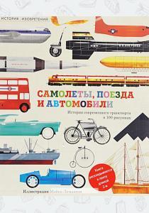 Самолёты, поезда и автомобили
