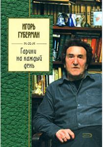 Губерман Игорь Миронович Гарики на каждый день