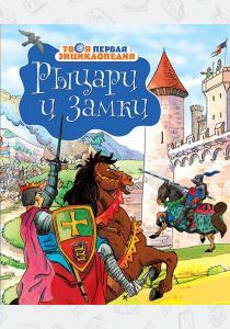 Филипп Симон Рыцари и замки