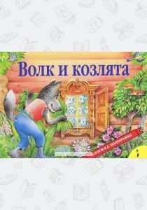 Толстой Волк и козлята