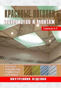 Савельев Красивые потолки. Устройство и монтаж