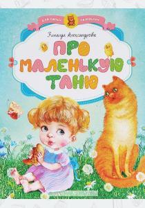Александрова Про маленькую Таню