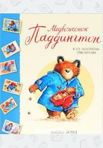 Бонд Медвежонок Паддингтон и его невероятные приключения
