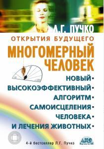 Людмила Пучко Многомерный человек