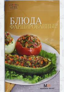 Гончарова Блюда фаршированные