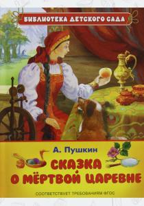 Пушкин Сказка о мертвой царевне