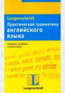 Практическая грамматика английского языка с ключами в 2-х томах
