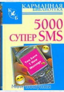 Адамчик 5000 супер SMS