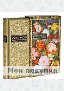 Сборник Цветы любви. Подарочная