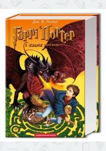 Гарри Поттер и кубок огня 4 Книга