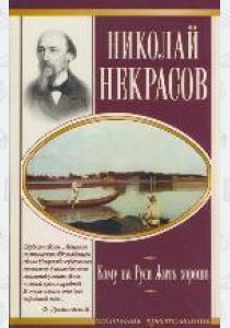 Некрасов Николай Алексеевич Кому на Руси жить