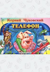 Иванович Телефон