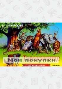 Иванович Тараканище