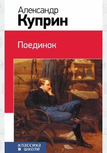 Куприн Поединок
