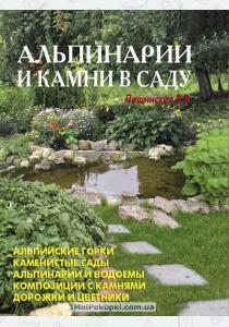 Лещинская Альпинарии и камни в саду