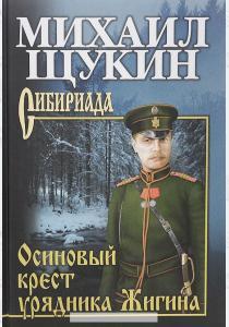 Михаил Осиновый крест урядника Жигина