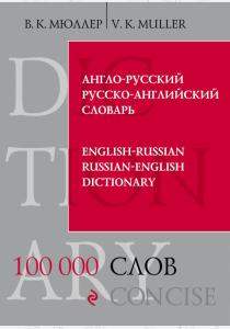 Англо-русский и русско-английский словарь. 100 000 слов и выражений