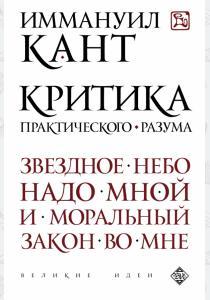 Иммануил Кант Критика практического разума