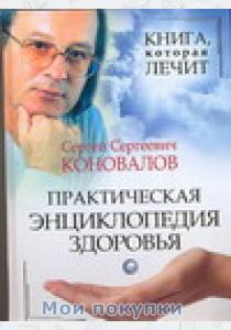 Коновалов Книга, которая лечит. Практическая энциклопедия здоровья