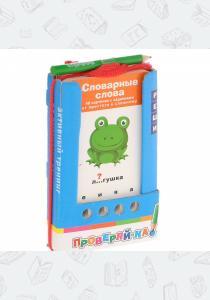Словарные слова (набор из 48 карточек)
