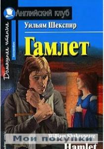 Шекспир Гамлет