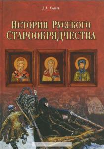 История русского старообрядчества